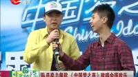 队员卖力飙歌 <中国梦之声>欢唱会很欢乐