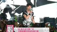 Mr.音乐会引爆广州 何佩瑜现身打碟 130503
