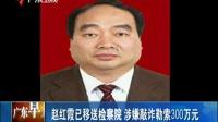 赵红霞已移送检察院 涉嫌敲诈勒索300万元