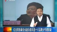 红会常务副会长赵白鸽当选十大品牌女性遭质疑