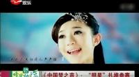 """<中国梦之声>:""""明星""""扎堆参赛"""