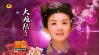 [芒果捞]湖南卫视《陆贞传奇》宣传片12 赵丽颖