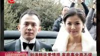 刘涛畅谈爱情观 家庭事业两不误