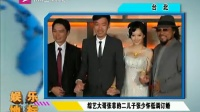综艺大哥张菲的二儿子张少怀低调订婚