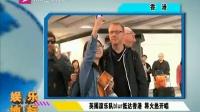 香港 英摇滚乐队blur抵达香港 将火热开唱