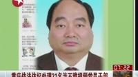 重庆依法依纪处理21名涉不雅视频党员干部