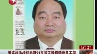 新华社:重庆依法依纪处理21名涉不雅视频党员干部