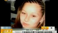 美国:被绑十年 三名女子电话求救