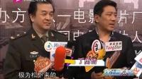 黄宏自导影片<倾城>首映 丁勇岱挑战小人物
