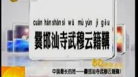 中国最长的姓爨邯汕寺武穆云籍鞲