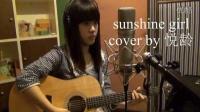 宋悦龄《sunshine girl》