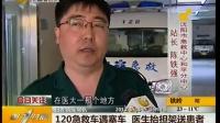 120急救车遇塞车 医生抬担架送患者