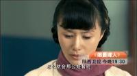陕西卫视<娘要嫁人>16 18集片花