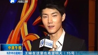 第15届全国青歌赛 河南电视台选手王晰创佳绩
