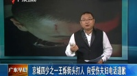 京城四少之一王烁街头打人 向受伤夫妇电话道歉