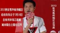 快男杭州启动发布会 洪辰助阵化身记者