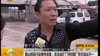 鞍山稻田污染:非法选矿厂何时建厂各方说法不一