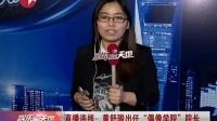 """直播连线:黄舒骏出任""""偶像学院""""院长"""