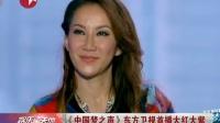 <中国梦之声>东方卫视首播大红大紫