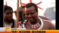 非洲:准王妃落跑 国王跨国追捕