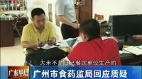 广州市食药监局回应质疑