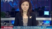 """农行原副行长杨琨因收受巨额贿赂被""""双开"""""""