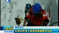 日本80岁老人成登顶珠峰最年长者