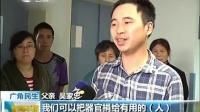 六岁男孩意外身亡 捐献器官救5人