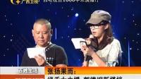 张扬果而:绕舌女主播 郭德纲新搭档