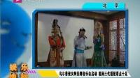 北京:乌尔善侄女阿茹那音乐会启动 祖孙三代搭配看点十足