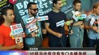 后街男孩20周年 铁杆粉丝捧上海个唱