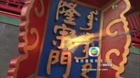 《金枝欲孽Ⅱ》29集预告片