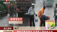 浙江湖州:一脚急刹黑鱼倾泻  高速路上演枪鱼大战[每日新闻报]