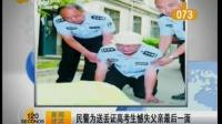 民警为送丢证高考生憾失父亲最后一面