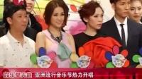 亚洲流行音乐节热力开唱
