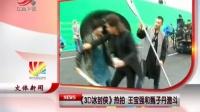 <3D冰封侠>热拍 王宝强和甄子丹激斗