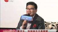 曹可凡:张国荣不只是明星