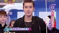 百分百大牌档 Super Junior-M(下)