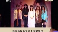 孟庭苇发新专辑上海做宣传 流行唱法出新民歌