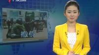 中非内乱 总统下台 中国侨民撤离
