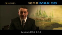 <魔境仙踪>导演邀全国IMAX影迷亲临魔境