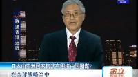 日本向亚洲国家售武有围堵中国图谋