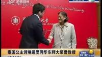泰国公主诗琳通受聘华东师大荣誉教授