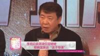 """李明启卖萌调侃容嬷嬷 郑晓龙笑谈""""送子导演""""130412"""