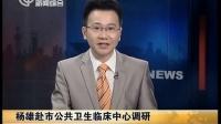 杨雄赴市公共卫生临床研究中心调研