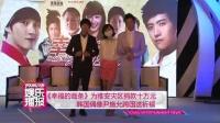 《幸福的面条》为雅安灾区捐款十万元 韩国偶像尹施允跨国送祈 130420