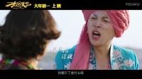 電影《大鬧天竺》主題曲《守候》MV 大年初一上映