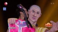 创意表演《那些年我们一起追过的电视剧》逯爱岩 170129 笑傲东方春节特别节目