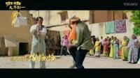 《功夫瑜伽》推廣曲MV《馬泥轟》祝開工大吉
