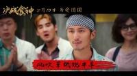 杜海涛,海鸣威《决战食神》宣传主题曲《吃货》